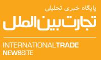 پایگاه خبری تحلیلی تجارت بین الملل