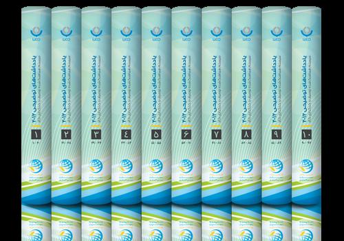 یادداشتهای توضیحی 2012 (نسخه 10 جلدی)
