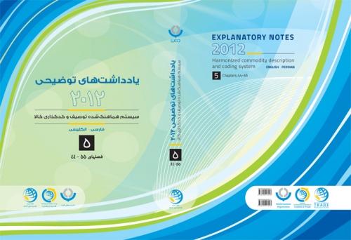 یادداشتهای توضیحی سیستم هماهنگ شده ( جلد پنجم)