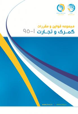 مجموعه قوانین و مقررات گمرک و تجارت - 95.1