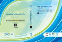 یادداشتهای توضیحی سیستم هماهنگ شده ( جلد یکم)