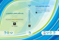 یادداشتهای توضیحی سیستم هماهنگ شده ( جلد نهم)
