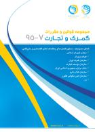 مجموعه قوانین و مقررات گمرک و تجارت 95.7