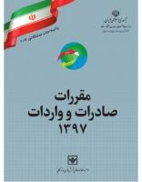 مقررات صادرات و واردات 1397