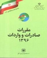 مقررات صادرات و واردات 1396