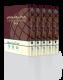 تفسیر تعرفه های گمرکی 2017 (نسخه 5 جلدی فارسی)